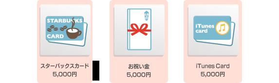 スターバックスカード5千円、お祝い金5千円、iTunes Card5千円など