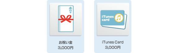 お祝い金3千円、iTunes Card3千円など