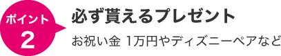お祝い金 1万円やディズニーペアなど必ず貰えるプレゼント