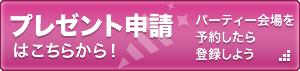 サイト利用登録(旧 プレゼント申請)フォーム