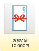 お祝い金 10,000円