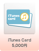 iTunes Card 5,000円