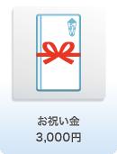 iTunes Card 3,000円