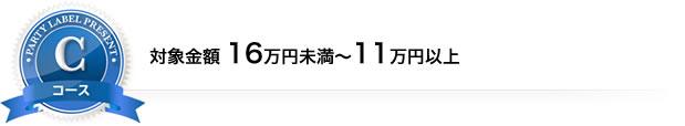 Cコース 対象金額16万円未満~11万円以上