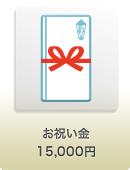 お祝い金 15,000円