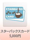 スターバックスカード5,000円