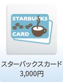 スターバックスカード3,000円