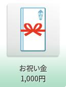 お祝い金 1,000円