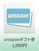 amazonギフト券 1,000円