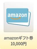 amazonギフト券 10,000円