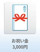 お祝い金 3,000円
