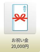 お祝い金 20,000円