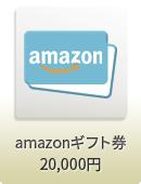 amazonギフト券 20,000円