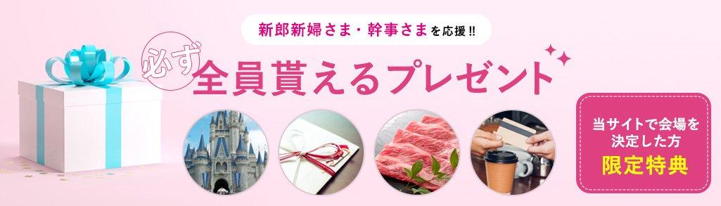 新郎新婦さま・幹事さまを応援!!